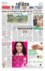 Patrika Jashpur - Read on ipad, iphone, smart phone and tablets