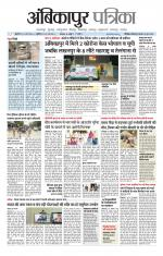 Patrika Ambikapur - Read on ipad, iphone, smart phone and tablets