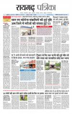 Patrika Raigarh - Read on ipad, iphone, smart phone and tablets