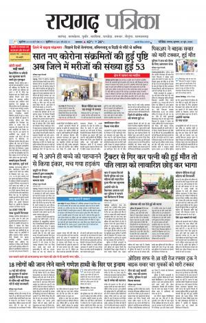 Patrika Raigarh - Read on ipad, iphone, smart phone and tablets.