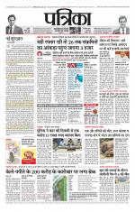 Patrika Janjgir-Champa - Read on ipad, iphone, smart phone and tablets