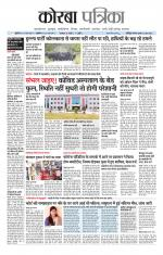 Patrika Korba - Read on ipad, iphone, smart phone and tablets