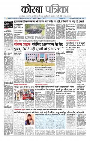 Patrika Korba - Read on ipad, iphone, smart phone and tablets.