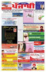 Watno Dur Punjabi - Read on ipad, iphone, smart phone and tablets.