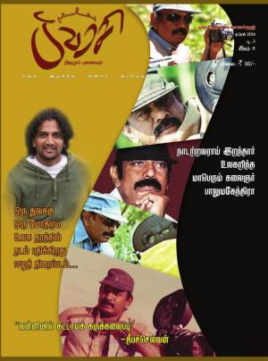 Poovarashi - Read on ipad, iphone, smart phone and tablets.
