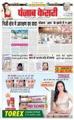 Punjab Kesari, Delhi` - Read on ipad, iphone, smart phone and tablets.