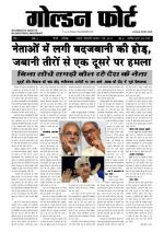 Golden Fort News Paper - Read on ipad, iphone, smart phone and tablets
