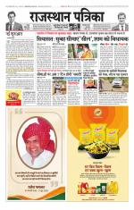 Rajasthan Patrika Jodhana - Read on ipad, iphone, smart phone and tablets