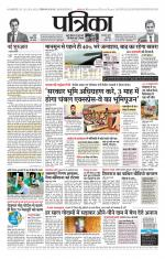 Patrika Chhindwara - Read on ipad, iphone, smart phone and tablets
