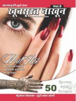 Nail Care - Read on ipad, iphone, smart phone and tablets