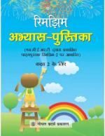 Rimjhim Abhyas-Pustika - Read on ipad, iphone, smart phone and tablets