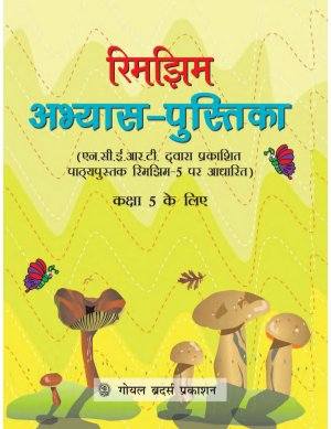 Rimjhim Abhyas-Pustika - Read on ipad, iphone, smart phone and tablets.