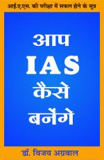 Aap IAS kaise banenge - Read on ipad, iphone, smart phone and tablets