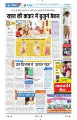 Jaipur - Read on ipad, iphone, smart phone and tablets