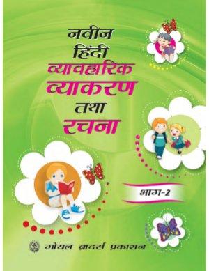 Naveen Hindi Vyavharik Vyakaran Tatha Rachna Bhaag-2