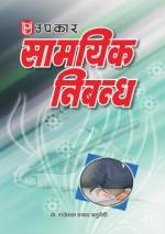Saamyik Nibandh  - Read on ipad, iphone, smart phone and tablets