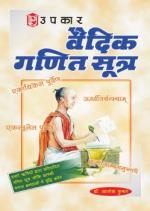 Vaidic Ganit Sutra - Read on ipad, iphone, smart phone and tablets