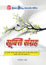Sukti Sangrah - Read on ipad, iphone, smart phone and tablets