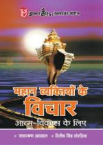 Mahan Vyaktiyon Ke Vichar - Read on ipad, iphone, smart phone and tablets