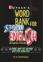 Word Bank for Spoken English (Eng.-Hindi) - Read on ipad, iphone, smart phone and tablets