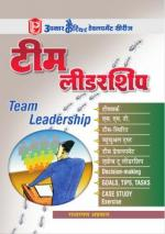 Team Leadership - Read on ipad, iphone, smart phone and tablets