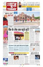 News Today,Jaipur - Read on ipad, iphone, smart phone and tablets.