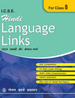 ICSE Hindi Language Links