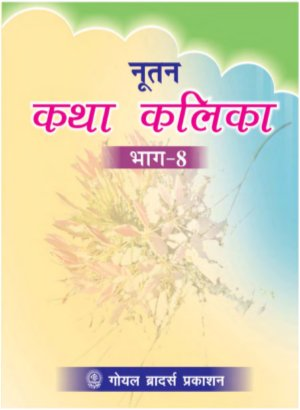 Nootan Katha Kalika Part 8 - Read on ipad, iphone, smart phone and tablets.