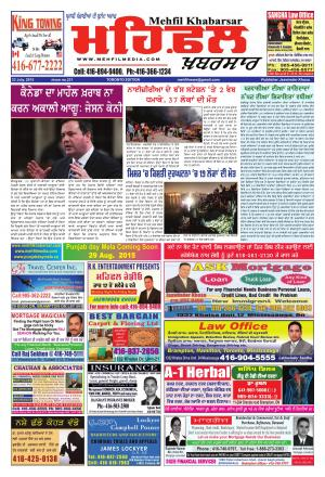 mehfil - Read on ipad, iphone, smart phone and tablets.