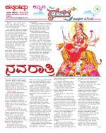 Kannadamma-ಕನ್ನಡ ಸಂಪದ ಸಾಪ್ತಾಹಿಕ ಪುರವಣಿ - Read on ipad, iphone, smart phone and tablets