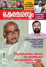 Keralasabdam Weekly - Read on ipad, iphone, smart phone and tablets