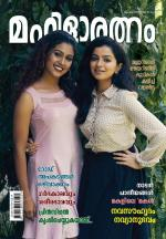 Mahilaratnam Monthly - Read on ipad, iphone, smart phone and tablets