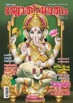 Jyothisharatnam Fortnightly - Read on ipad, iphone, smart phone and tablets