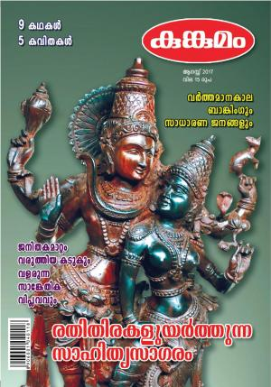 Kunkumam Monthly - Read on ipad, iphone, smart phone and tablets.