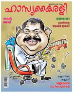Hasyakairali Monthly - Read on ipad, iphone, smart phone and tablets