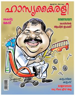 Hasyakairali Monthly - Read on ipad, iphone, smart phone and tablets.