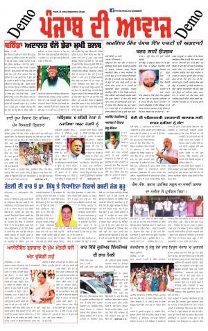Punjab Di Awaaj