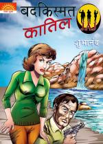 Javed Amar John - Badkismat Qatil - Read on ipad, iphone, smart phone and tablets.