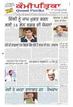qaumi patrika (PUNJABI) - Read on ipad, iphone, smart phone and tablets