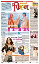 Star Samachar Film - Read on ipad, iphone, smart phone and tablets