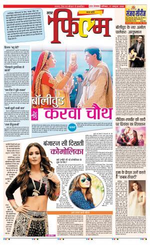 Star Samachar Film