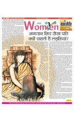 Star Samachar Women - Read on ipad, iphone, smart phone and tablets
