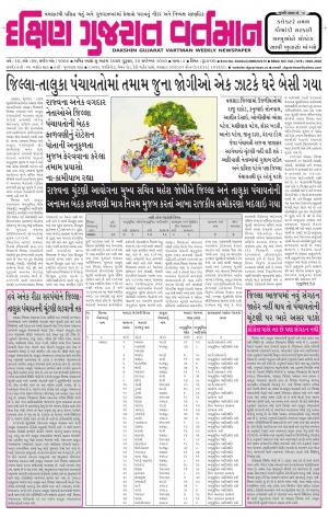 DAKSHIN GUJARAT VARTMAN - Read on ipad, iphone, smart phone and tablets.