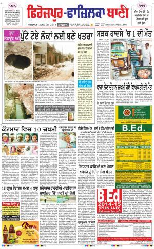 Punjab Kesari - Read on ipad, iphone, smart phone and tablets.