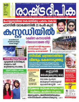 Rashtradeepika Kottayam - Read on ipad, iphone, smart phone and tablets.