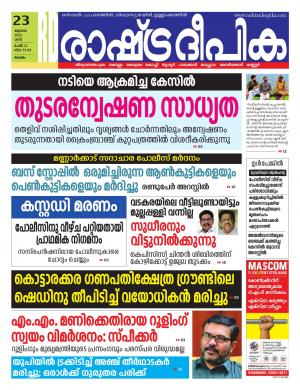 Rashtradeepika Alappuzha - Read on ipad, iphone, smart phone and tablets.