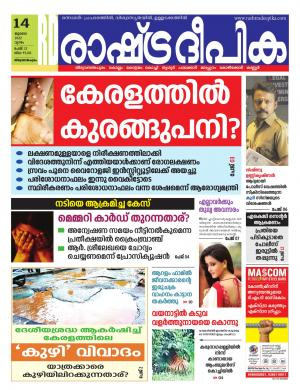 Rashtradeepika Trivandrum - Read on ipad, iphone, smart phone and tablets.
