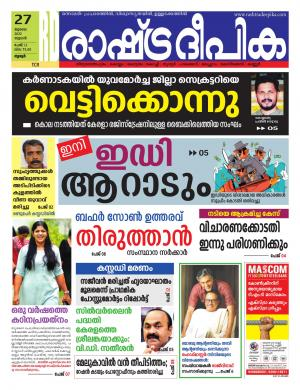Rashtradeepika Thrissur - Read on ipad, iphone, smart phone and tablets.