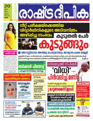 Rashtradeepika Palakkad - Read on ipad, iphone, smart phone and tablets.