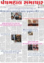 Panchmahal Samachar - Read on ipad, iphone, smart phone and tablets